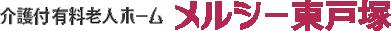 横浜市戸塚区の高級有料老人ホーム・訪問介護「メルシー東戸塚」。東戸塚駅より徒歩8分。