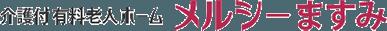 大阪府池田市の高級有料老人ホーム「メルシーますみ」。阪急池田駅より徒歩6分。