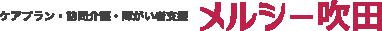 大阪府吹田市のケアプラン・訪問介護・障がい者支援「メルシー吹田」