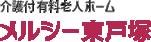 メルシー東戸塚