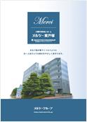 介護付有料老人ホーム メルシー東戸塚 パンフレット