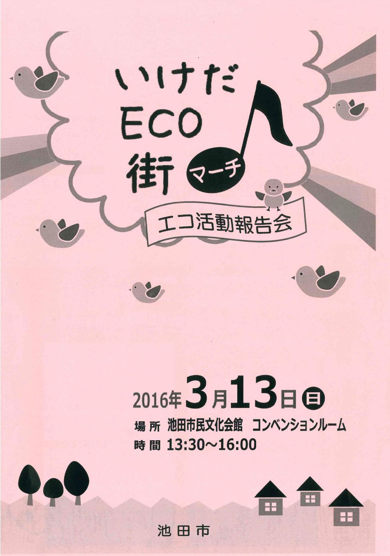 ますみ 池田市環境トップランナー奨励賞 パンフ表紙