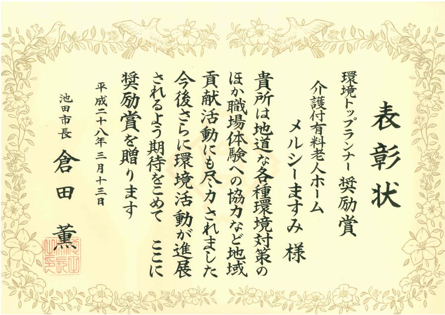 ますみ 池田市環境トップランナー奨励賞 表彰状