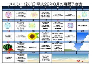 H28年度月間レク予定表~A3~のサムネイル