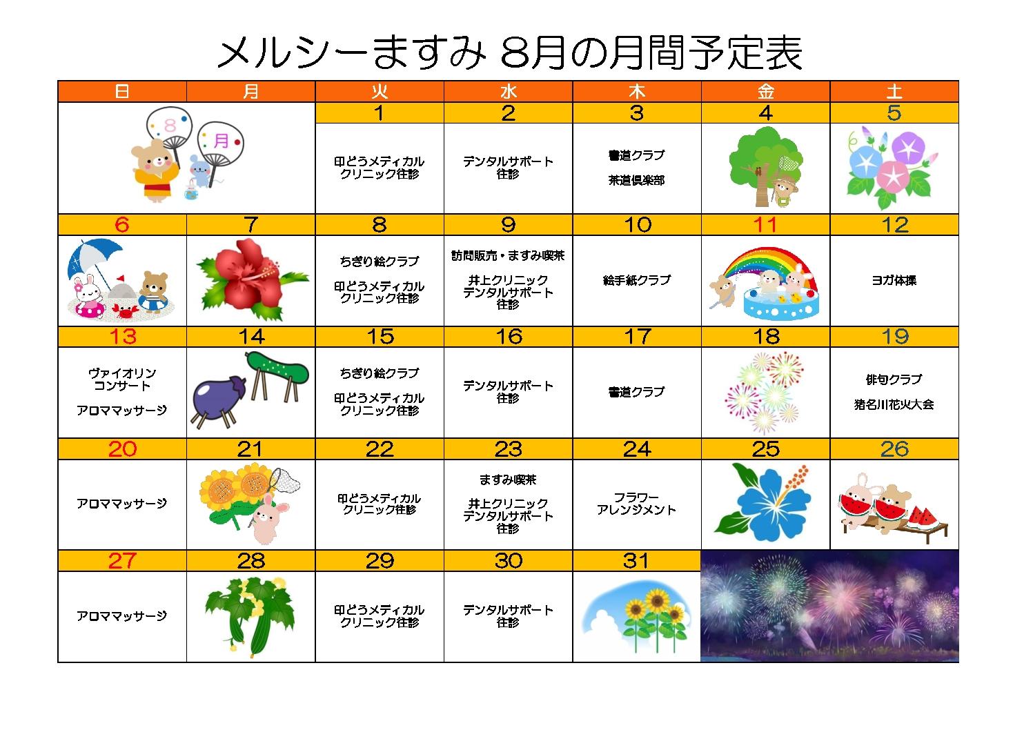 H29.8月間予定表のサムネイル