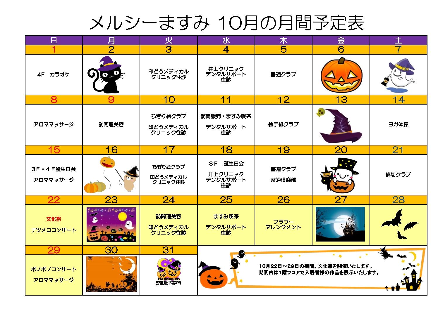 H29.10月間予定表のサムネイル