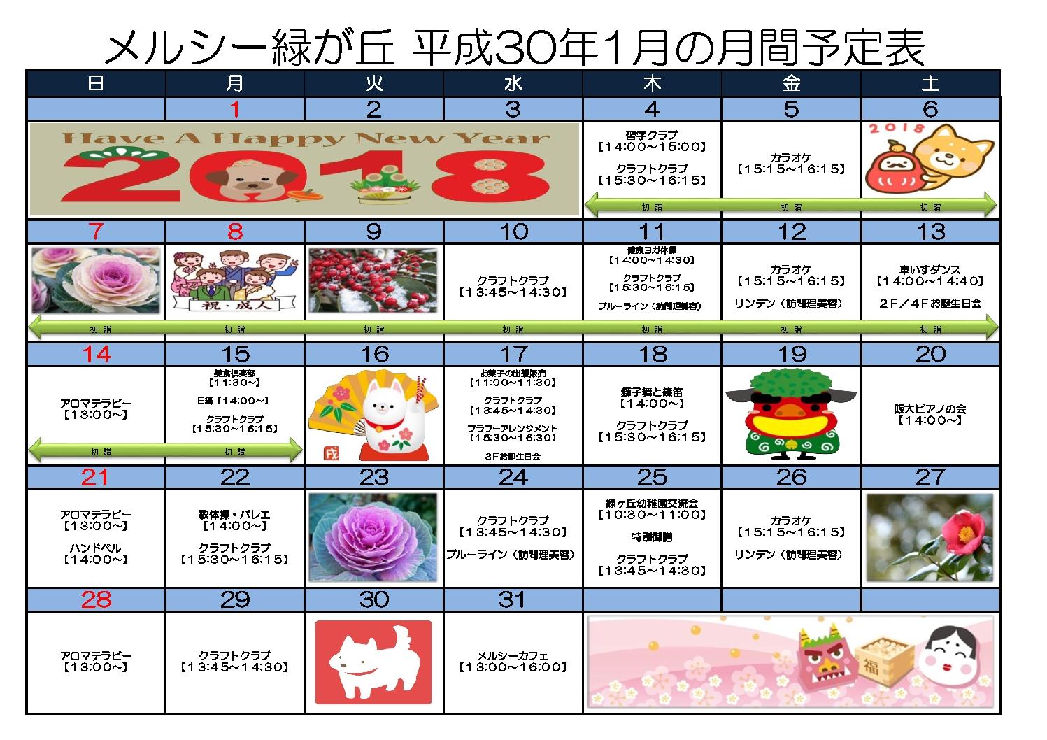 H29年度月間レク予定表~A3~のサムネイル
