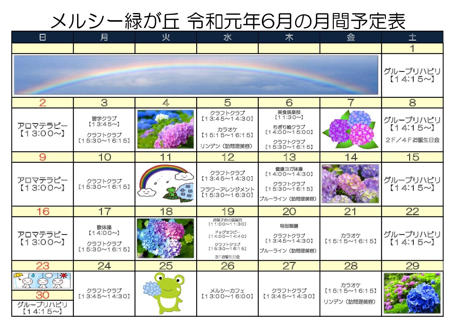 2019年度月間レク予定表~A3~のサムネイル