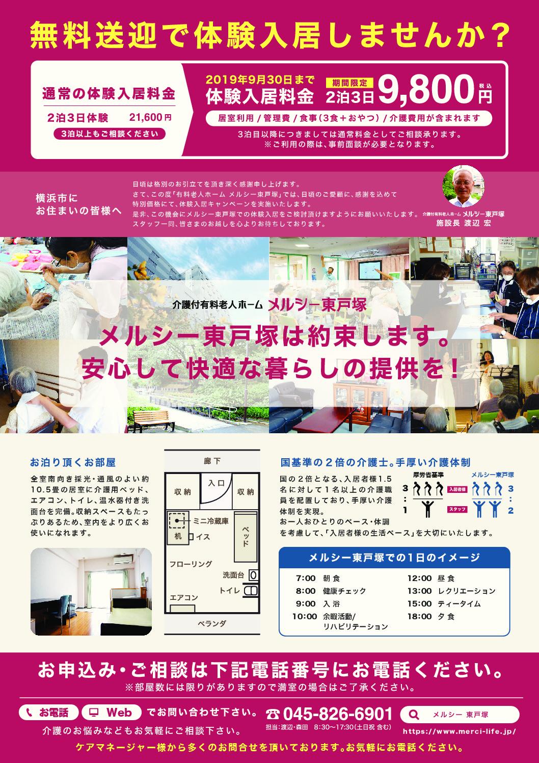 東戸塚-体験入居-A4_表のサムネイル